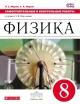 Физика 8 кл. Самостоятельные и контрольные работы к учебнику Перышкина